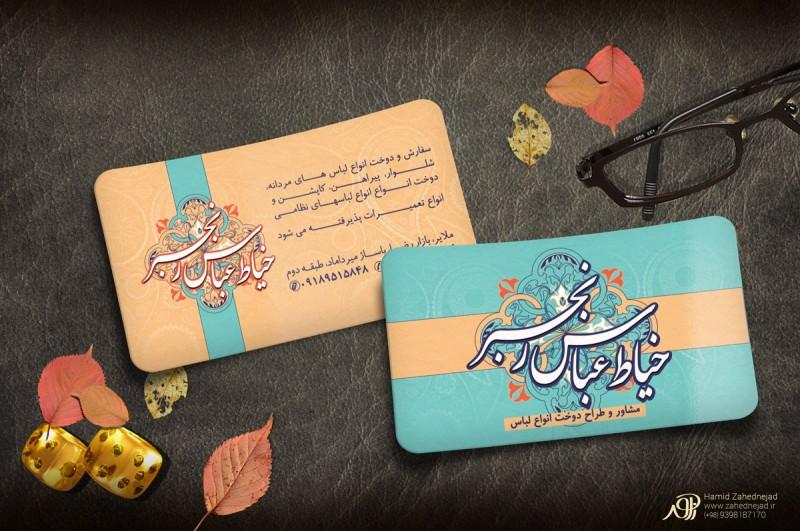 Abbas-Ranjbar